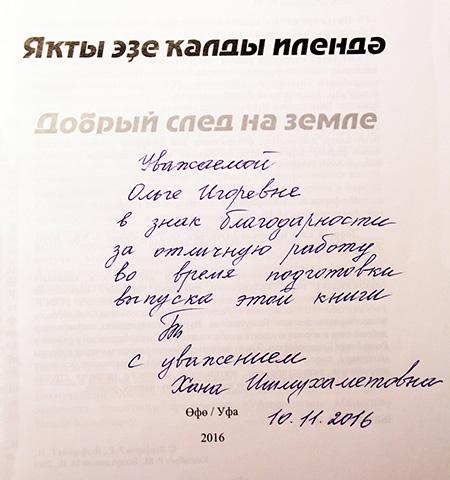 М.И. Багаутдинова – от имени авторов книги «Добрый след на земле»