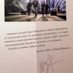 Юрий Шевчук, книга По следам «легенд» уфимского рок-н-ролла. Юрий Шевчук и ДДТ